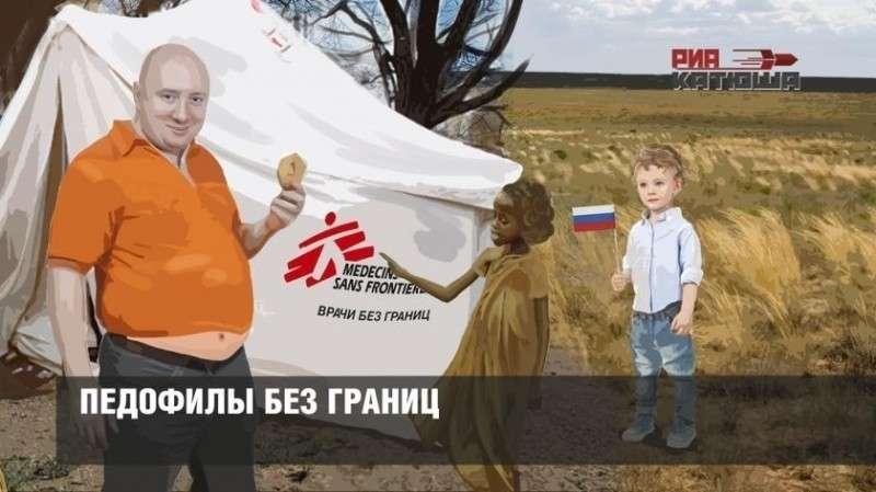 Педофилы без границ: международные гуманитарные фонды растлевали детей в обмен на еду