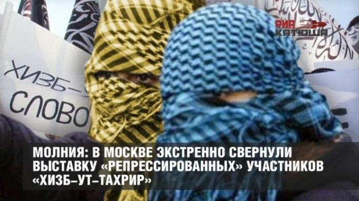 В Москве экстренно свернули выставку, восхваляющую террористов «Хизб-ут-Тахрир»