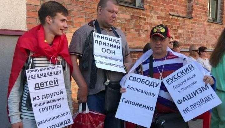 В Латвии люди выступили на защиту русского языка