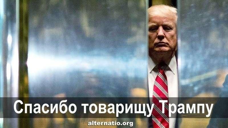 Спасибо товарищу Трампу за возвышение России
