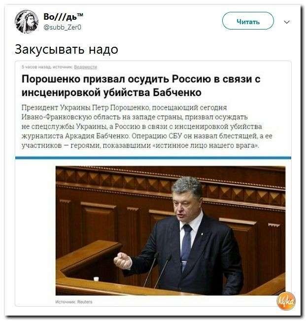 Юмор помогает пережить смуту: Бабченко, Савченко, Порошенко. Матвиенко, Кириенко – агенты?