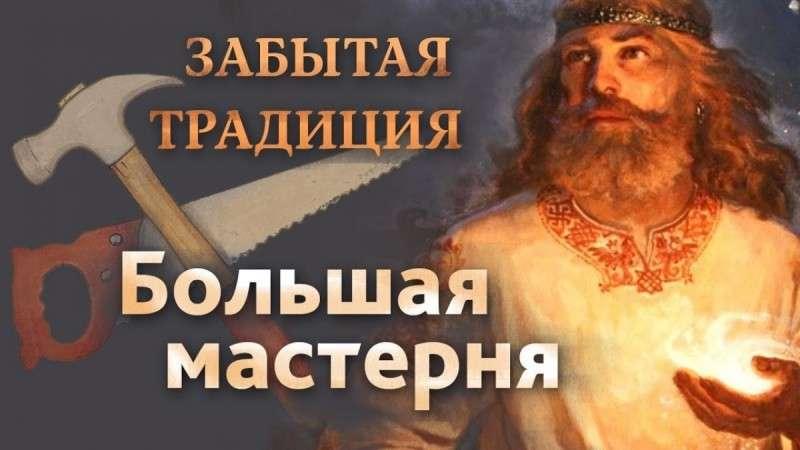 Зачем русскому большая мастерня... забытая традиция надворных построек