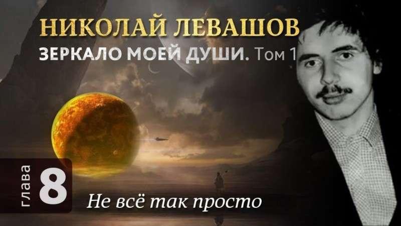 Автобиография Николая Левашова. Книга «Зеркало моей души» Не всё так просто