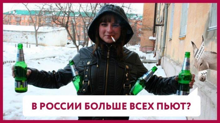 В России больше всех пьют. Так ли это на самом деле?
