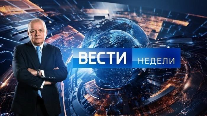 «Вести недели» с Дмитрием Киселёвым, эфир от 03.06.2018 года