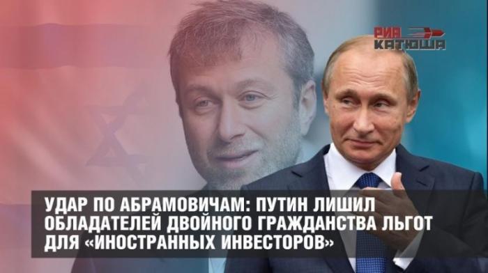 Владимир Путин нанёс удар по «Абрамовичам»