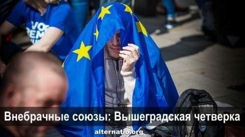 Внебрачные союзы внутри ЕС: Вышеградская четверка – Польша, Венгрия, Чехия и Словакия