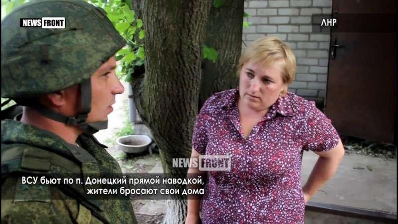Каратели бьют по посёлку Донецкий прямой наводкой, жители бросают свои дома
