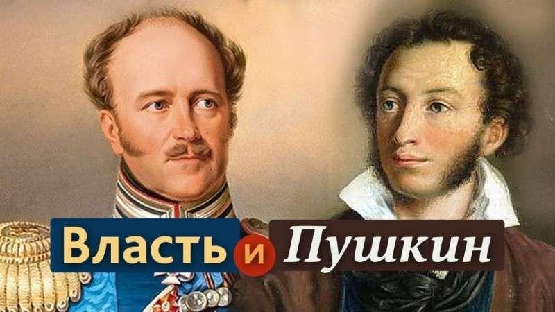 Отношения Пушкина с властью Российской Империи