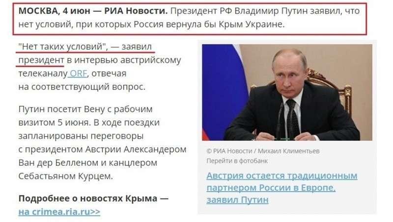 «РИА Новости» – жирно мазнула дёгтем по собственной стране и Президенту
