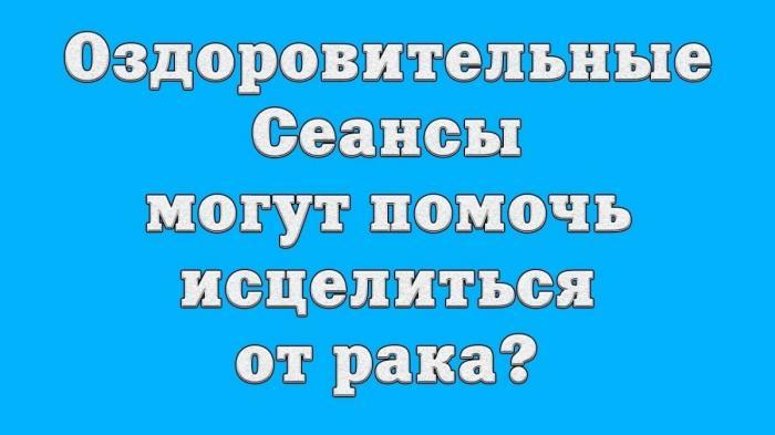 Оздоровительные Сеансы Николая Левашова могут помочь исцелиться от рака?