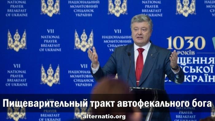РПЦ vs УПЦ. Пищеварительный тракт автофекального бога