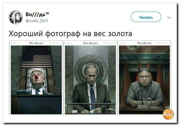 Юмор помогает прогнать демократов. Универсальный пульт Путина