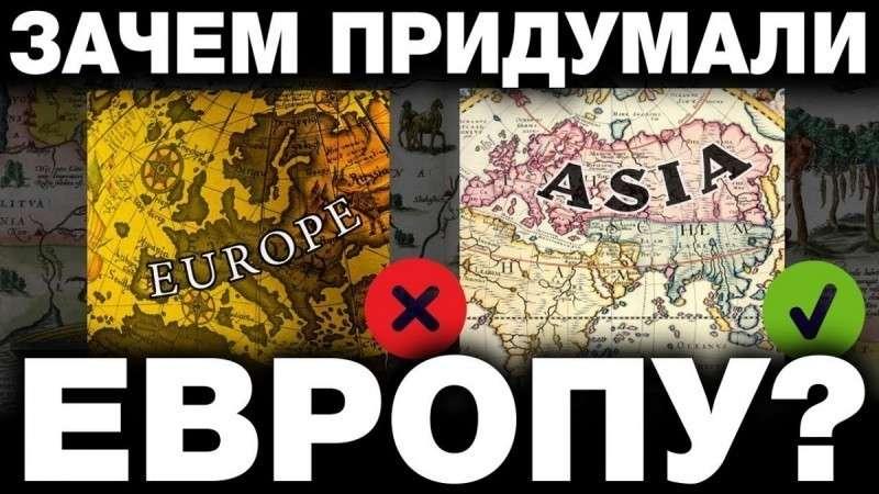 Европу придумали в 15 веке. Кто и зачем совершил подлог в истории и географии?