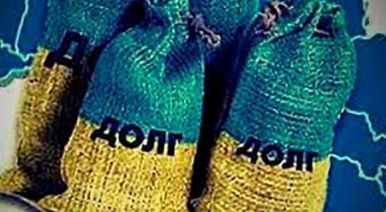 Ростовщики поставили Украину перед выбором: дефолт или пожизненная долговая кабала