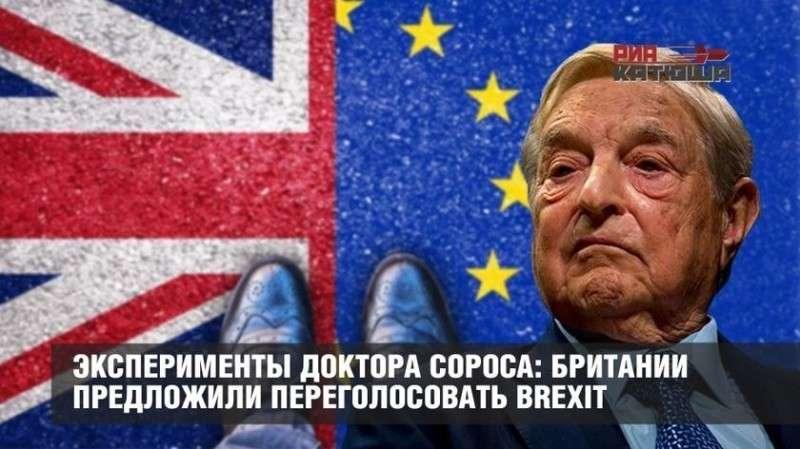 Старый еврей Сорос в Англии готовит переголосование по Brexit