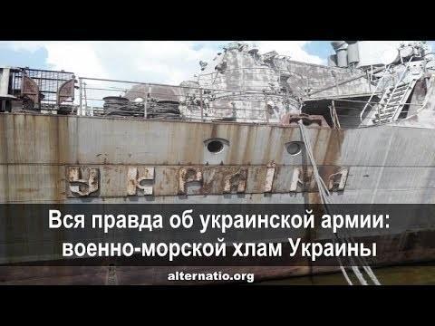 Вся правда об незалежной армии: военно-морской хлам Украины
