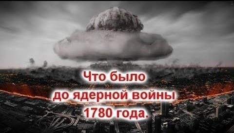 Что было на Земле до глобальной ядерной войны 1780 года