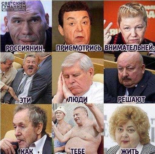 На жителя Ростова возбудили дело за мемчик, показывающий реальное лицо депутатов Госдумы