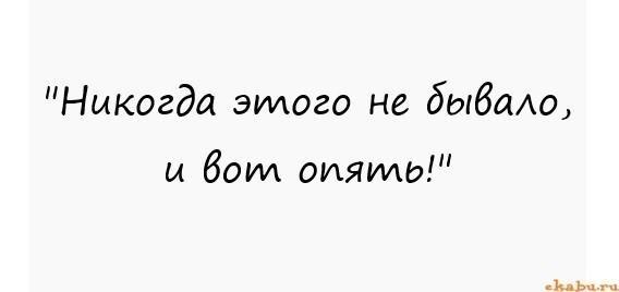 Черномырдинки. Афоризмы Виктора Степановича Черномырдина
