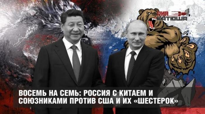 Восемь на семь: Россия, Китай и их союзники против США и их «шестерок»