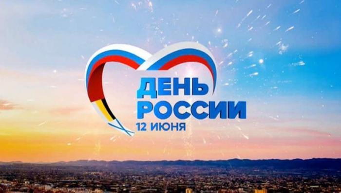 Праздник, который объединяет: как ко Дню России готовятся в Москве и других городах
