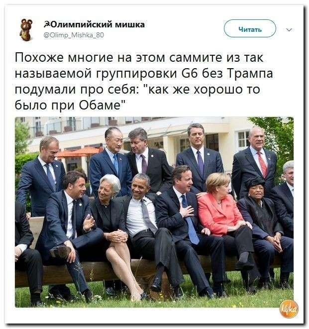 Юмор против паразитов: на саммите G7 все вспомнили спокойную жизнь при Обаме