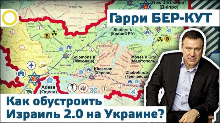 Евреи открыто заговорили об оккупации русской Украины