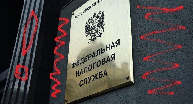 С 1 июля налоговая получит тотальный контроль над счетами россиян. Почему это опасно?
