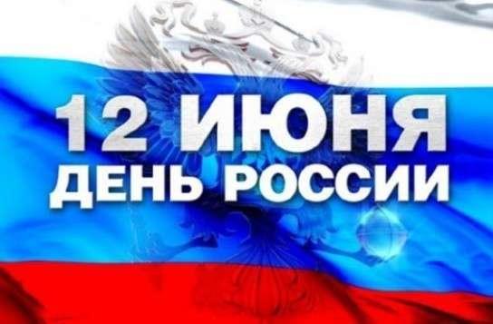 Кто и как поздравлял нашего президента и страну с Днем России
