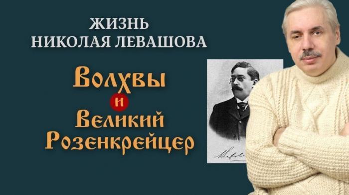 Жизнь Николая Левашова: книги волхв и великий розенкрейцер