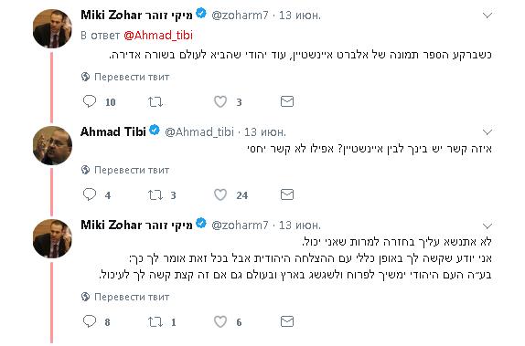 В Израиле полуграмотный депутат провозгласил верховенство «еврейской расы» над другими