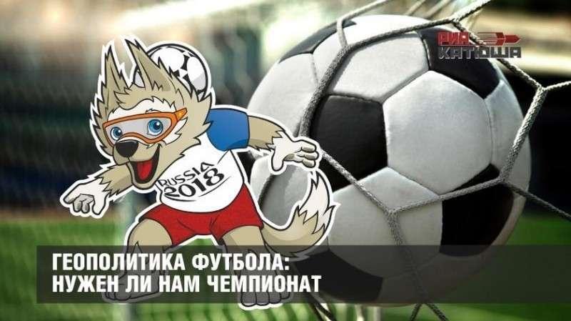 Геополитика футбола: зачем России чемпионат мира по футболу?