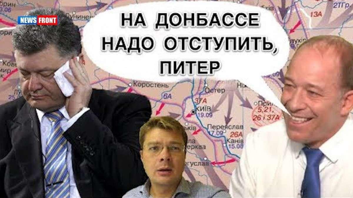 «Британский учёный» сожалеет, что донецкий фронт так далеко от Киева