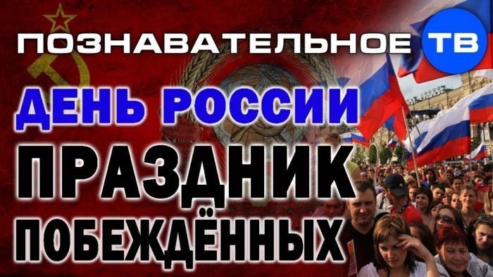День России – праздник побеждённых. «Независимость» РСФСР – ступенька для развала СССР