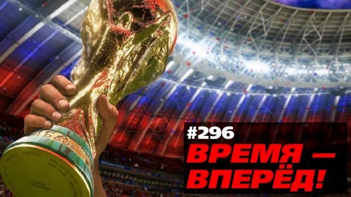 Вот для чего России нужен Чемпионат мира по футболу