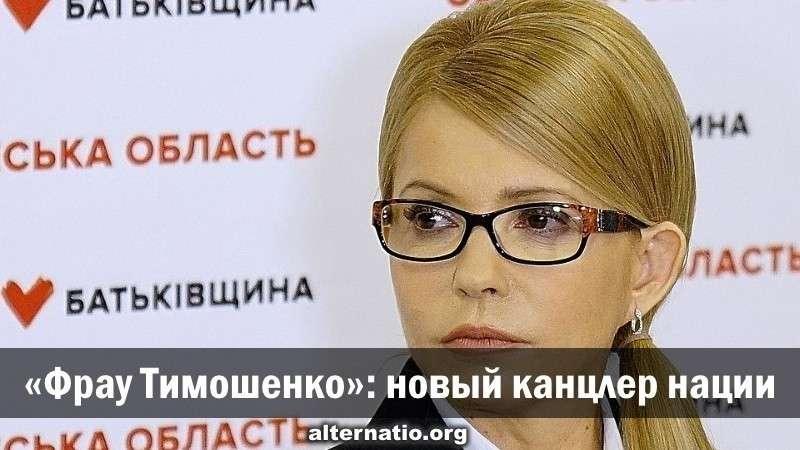 Новый канцлер нации: фрау Капительман-Тимошенко