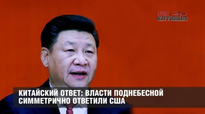 Китай не стал терпеть ультиматумов от США и причитать по СМИ, как толерантные европейцы