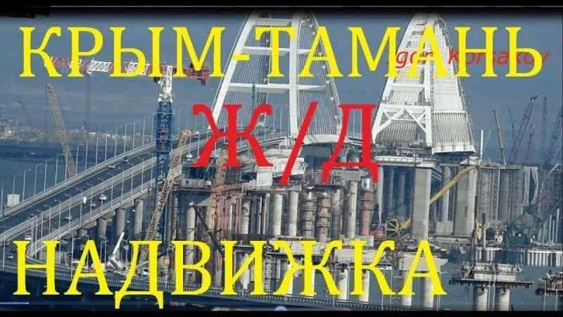 Крымский мост: строительство железнодорожной части моста