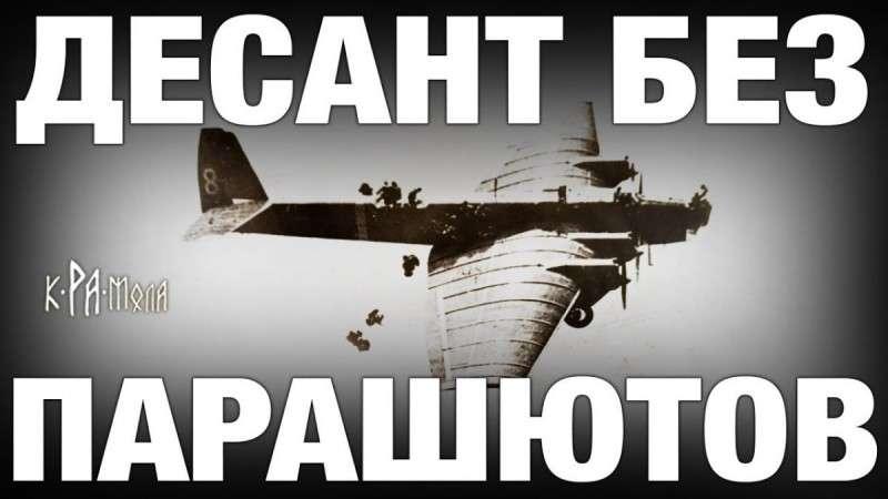 Немыслимый подвиг русских солдат. Бойцы РККА высаживались в сугробы без парашютов