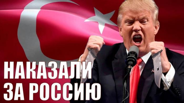 США целились в Турцию и Россию, а попали себе в ногу