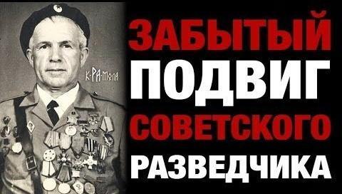 Забытый подвиг советского разведчика. Совершенно невероятная история