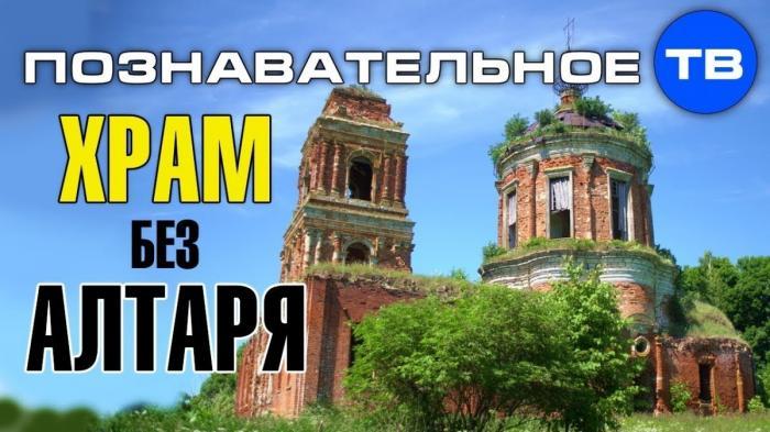 Древний православный храм без алтаря