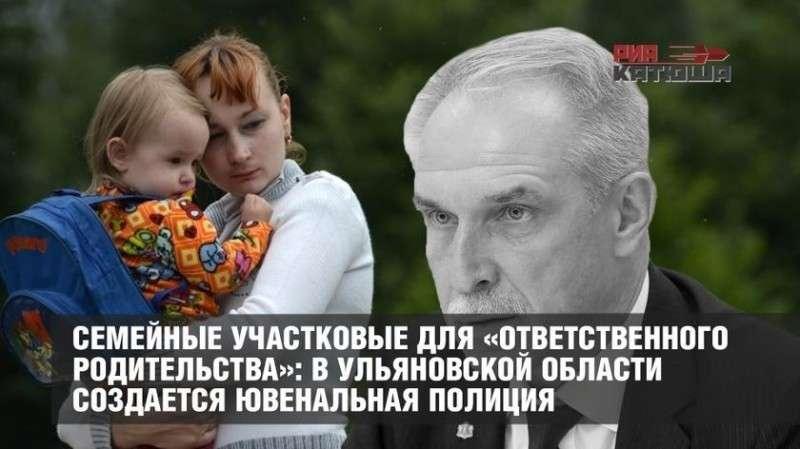 В Ульяновской области, прикрываясь указами Путина, чиновники создают ювенальную полицию