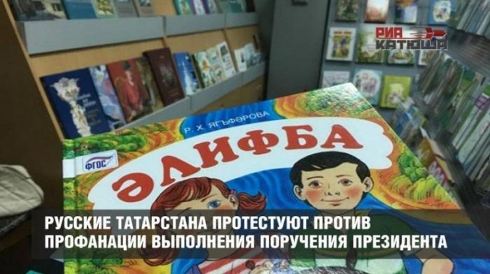 Русские Татарстана протестуют против саботажа местными чиновниками поручений Президента
