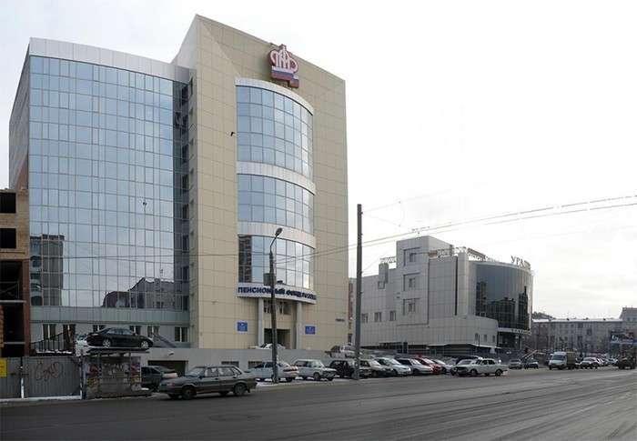 9. Управление Пенсионного фонда в Челябинске пенсия, факты