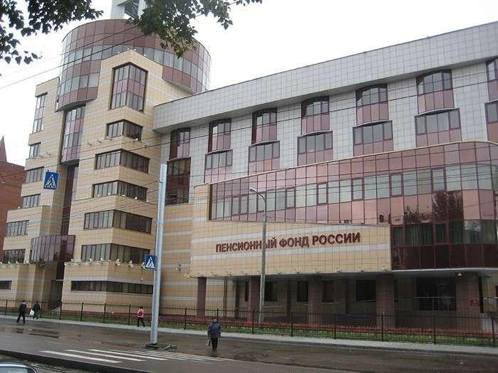15. Управление Пенсионного фонда в Иркутске пенсия, факты