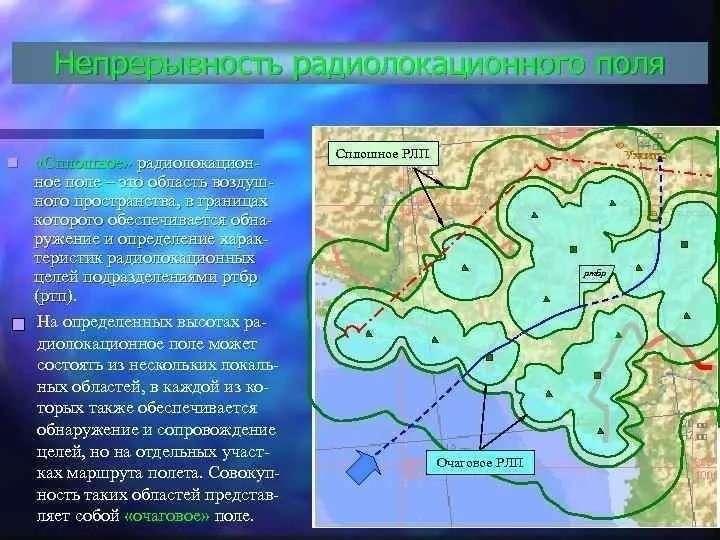 Радиолокационное поле для обнаружения низколетящих целей создано над крупными городамиРФ