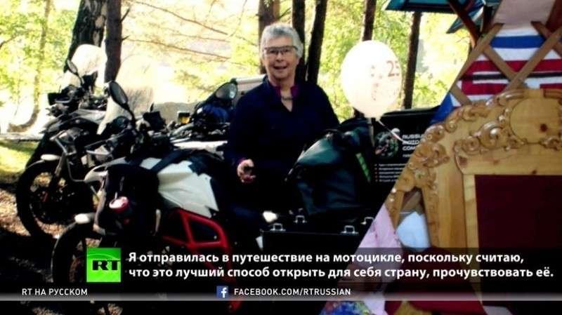 71-летняя канадская байкерша проехала от Москвы до Владивостока
