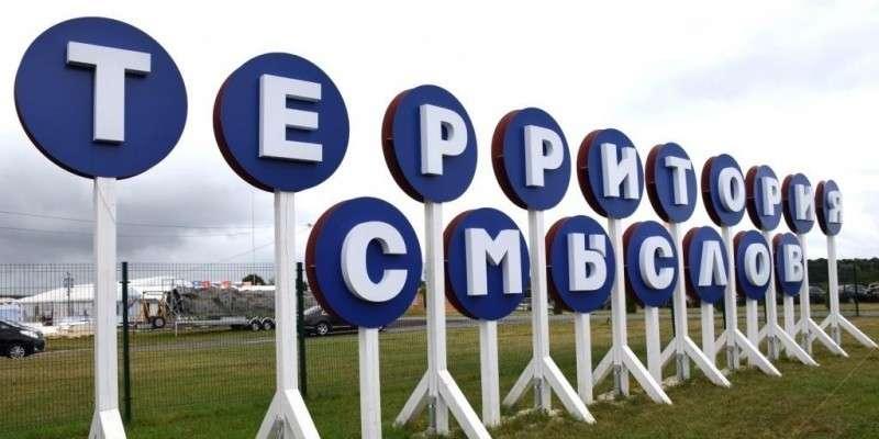 Владимир Путин поприветствовал участников форума «Территория смыслов на Клязьме»